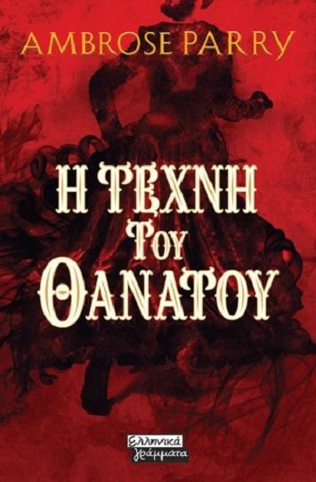 Η τέχνη του θανάτου, , Parry, Ambrose, Ελληνικά Γράμματα, 2021