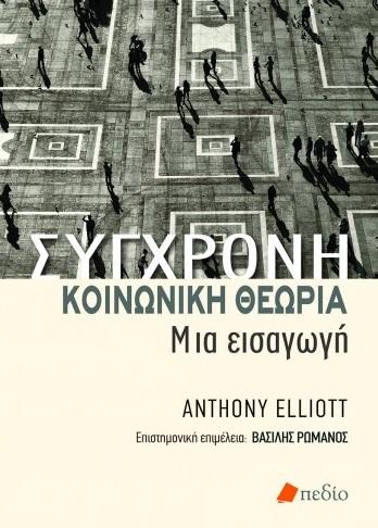 Σύγχρονη κοινωνική θεωρία, Μια εισαγωγή, Elliott, Anthony, Πεδίο, 2021