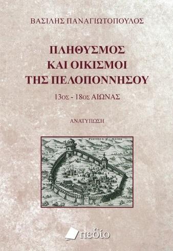 Πληθυσμός και οικισμοί της Πελοποννήσου, 13ος-18ος αιώνας, Παναγιωτόπουλος, Βασίλης, ιστορικός/ομότιμος διευθυντής ΕΙΕ, Πεδίο, 2021