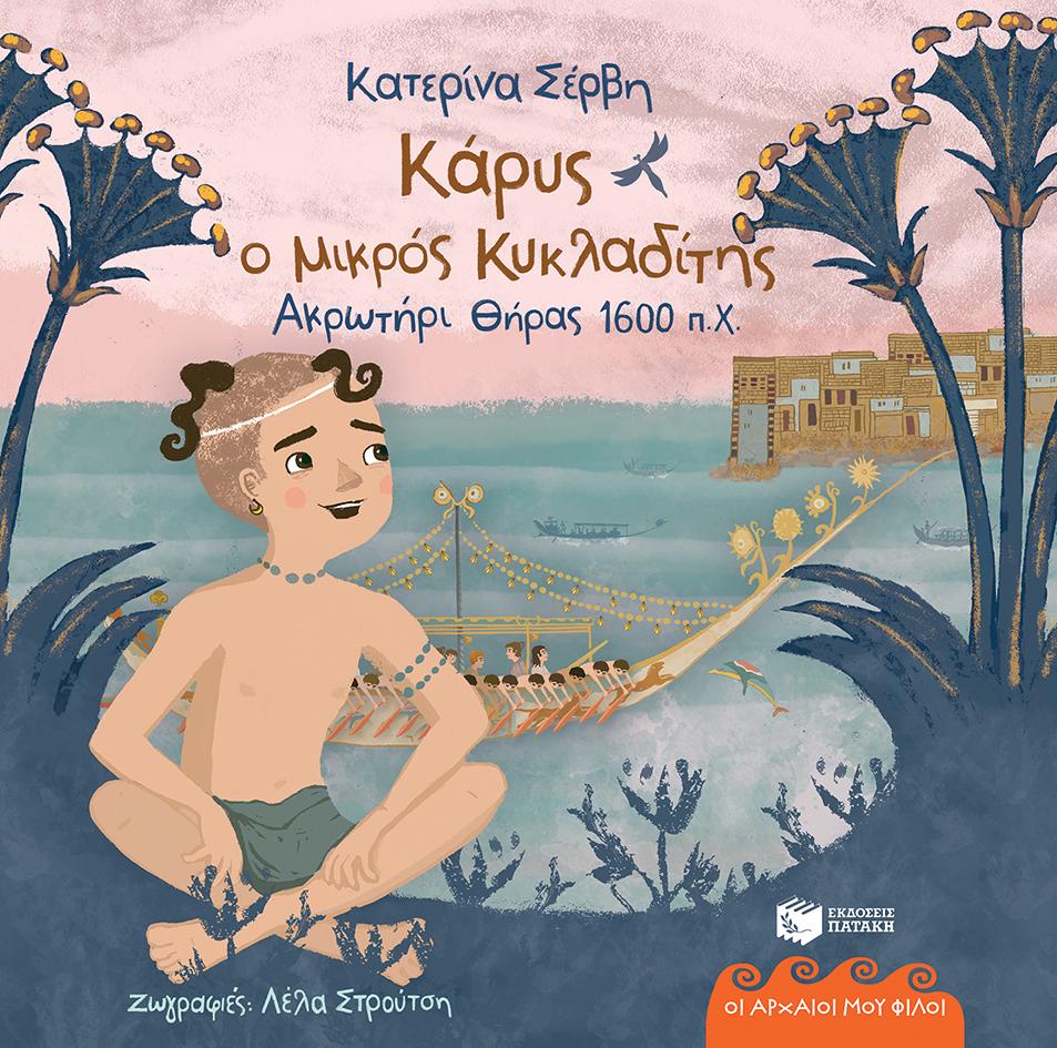 Κάρυς ο μικρός Κυκλαδίτης, Ακρωτήρι Θήρας 1600 π.Χ., Σέρβη, Κατερίνα, Εκδόσεις Πατάκη, 2021