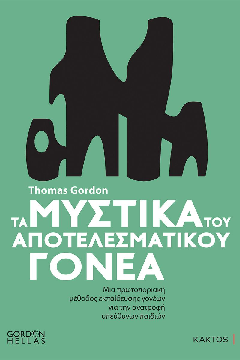 Τα μυστικά του αποτελεσματικού γονέα, Μια πρωτοποριακή μέθοδος εκπαίδευσης γονέων για την ανατροφή υπεύθυνων παιδιών, Gordon, Thomas, 1918-2002, Κάκτος, 2021