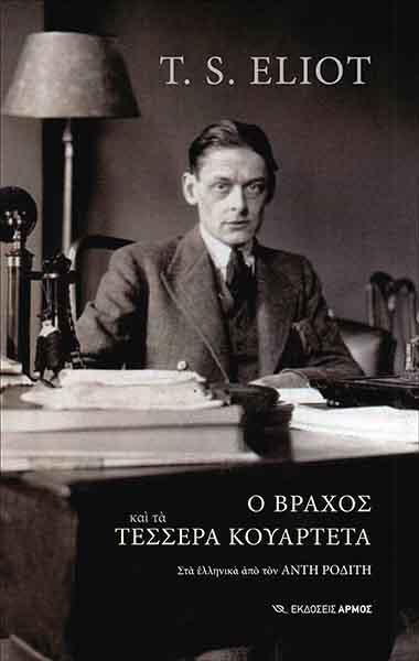 Ο βράχος και τα τέσσερα κουαρτέτα, , Eliot, Thomas Stearns, 1888-1965, Αρμός, 2021
