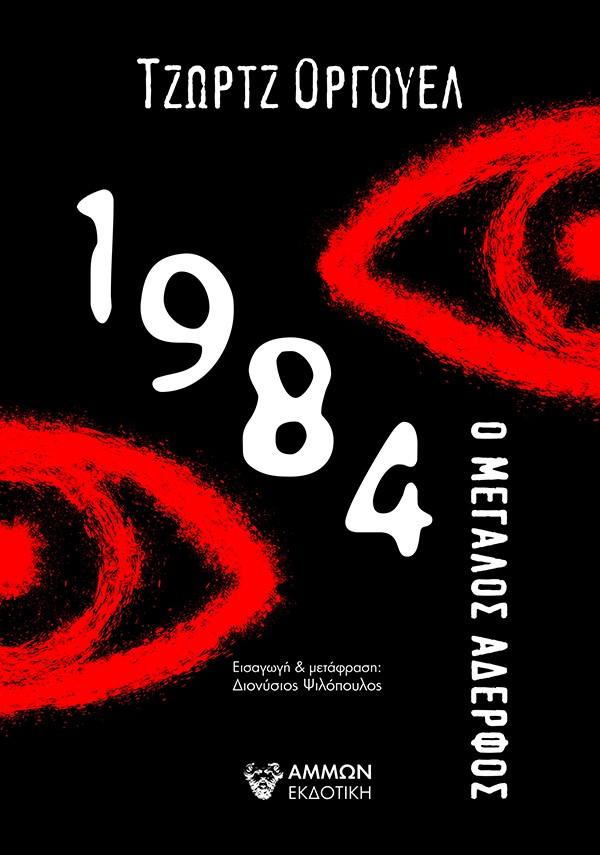 1984, Ο μεγάλος αδερφός, Orwell, George, 1903-1950, Άμμων Εκδοτική, 2021
