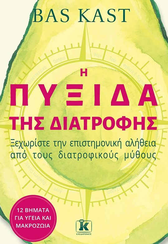 Η πυξίδα της διατροφής, Ξεχωρίστε την επιστημονική αλήθεια από τους διατροφικούς μύθους, Kast, Bas, Κλειδάριθμος, 2021