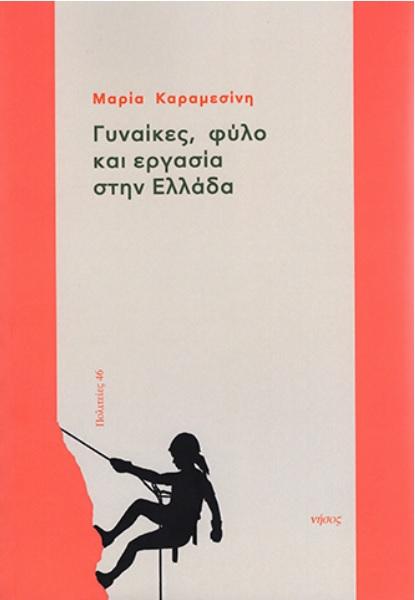 Γυναίκες, φύλο και εργασία στην Ελλάδα
