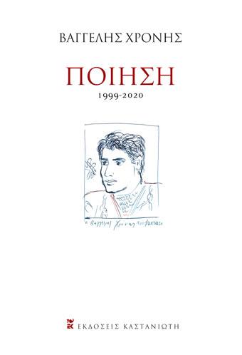 Ποίηση: 1999-2020, , Χρόνης, Βαγγέλης, Εκδόσεις Καστανιώτη, 2021