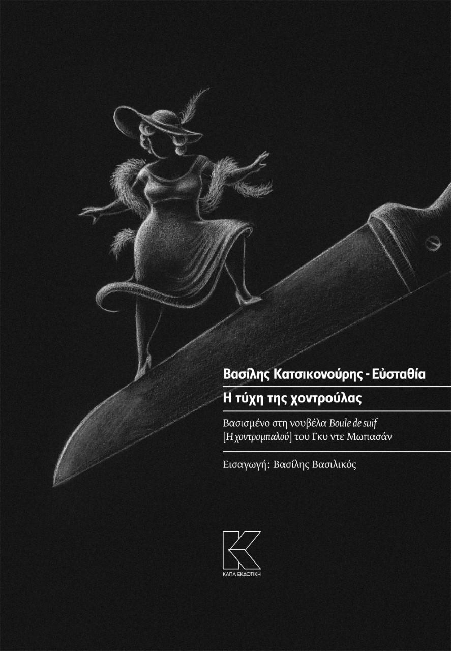 Η τύχη της χοντρούλας, Βασισμένο στη νουβέλα Boule de suif (Η χοντρομπαλού) του Γκυ ντε Μωπασάν, Κατσικονούρης, Βασίλης, Κάπα Εκδοτική, 2021