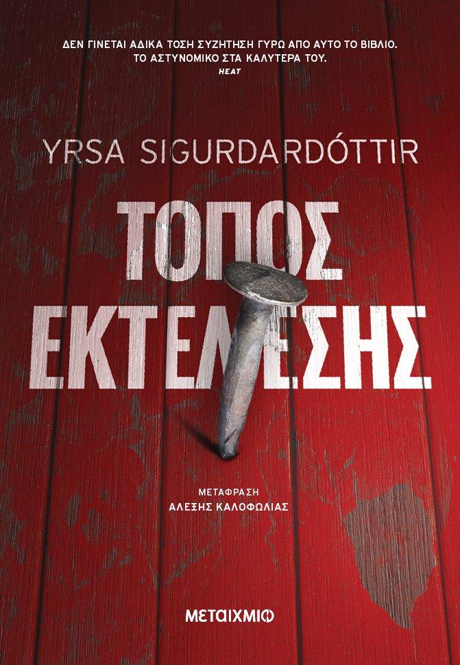 Τόπος εκτέλεσης, , Sigurdardóttir, Yrsa, Μεταίχμιο, 2021