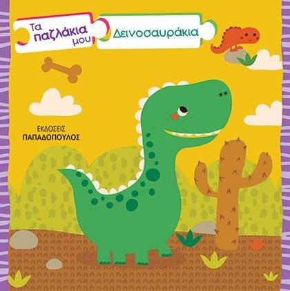 Τα παζλάκια μου: Δεινοσαυράκια, , , Εκδόσεις Παπαδόπουλος, 2021