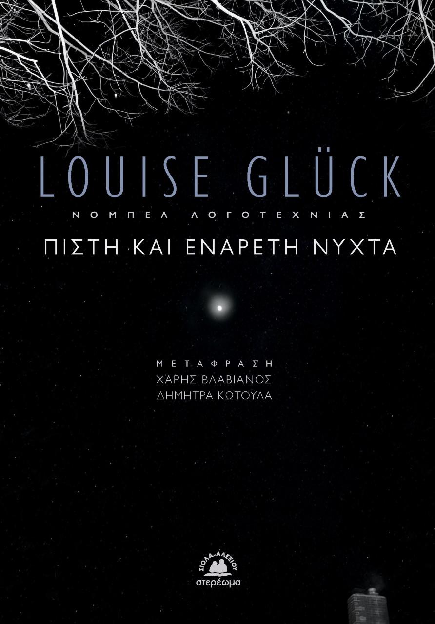 Πιστή και ενάρετη νύχτα (Nobel Λογοτεχνίας 2020)