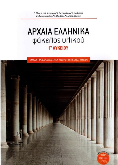 Αρχαία Ελληνικά: φάκελος υλικού Γ΄ Λυκείου