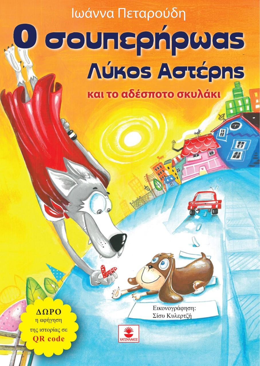 O σουπερήρωας λύκος Αστέρης, Και το αδέσποτο σκυλάκι, Πεταρούδη, Ιωάννα, Χατζηλάκος Κωνσταντίνος Π., 2021