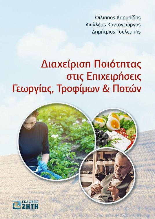 Διαχείριση ποιότητας στις επιχειρήσεις γεωργίας, τροφίμων  ποτών