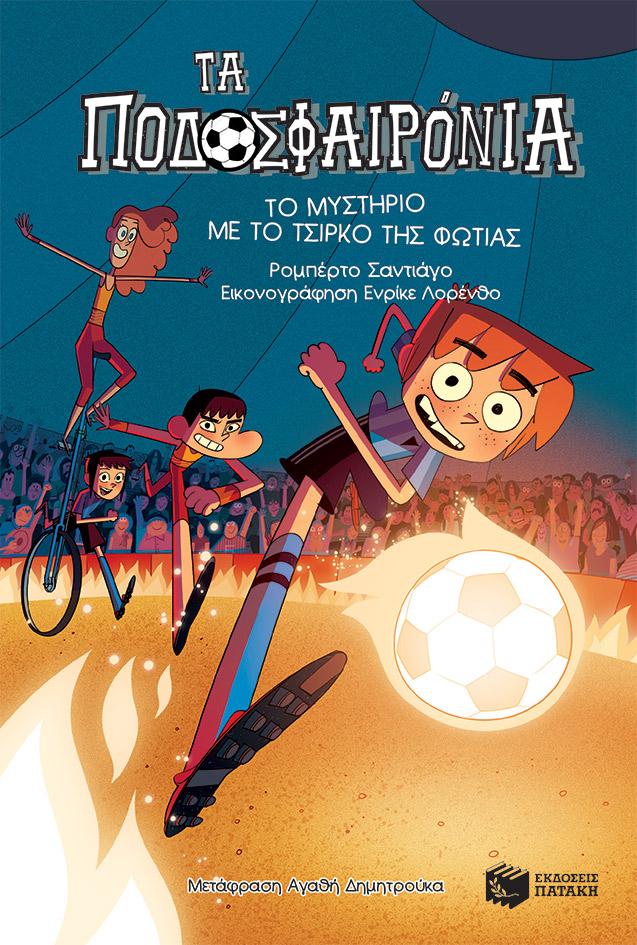Τα ποδοσφαιρόνια: Το μυστήριο με το τσίρκο της φωτιάς