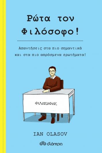 Ρώτα τον φιλόσοφο !