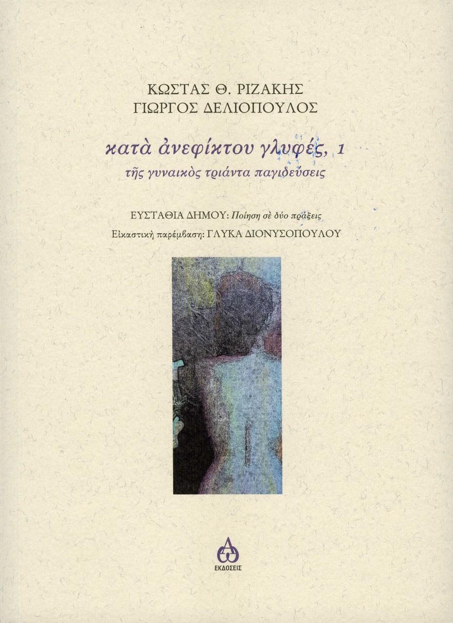 Κατά ανεφίκτου γλυφές, 1, Της γυναικός τριάντα παγιδεύσεις, Ριζάκης, Κώστας Θ., ΑΩ Εκδόσεις, 0