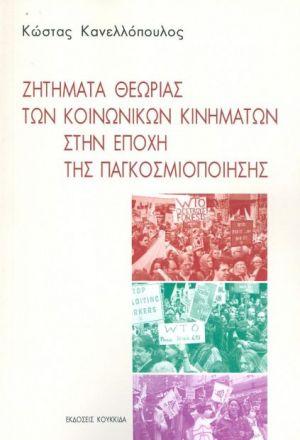 Ζητήματα θεωρίας των κοινωνικών κινημάτων στην εποχή της παγκοσμιοποίησης, , Κανελλόπουλος, Κωνσταντίνος Ν., Κουκκίδα, 2020
