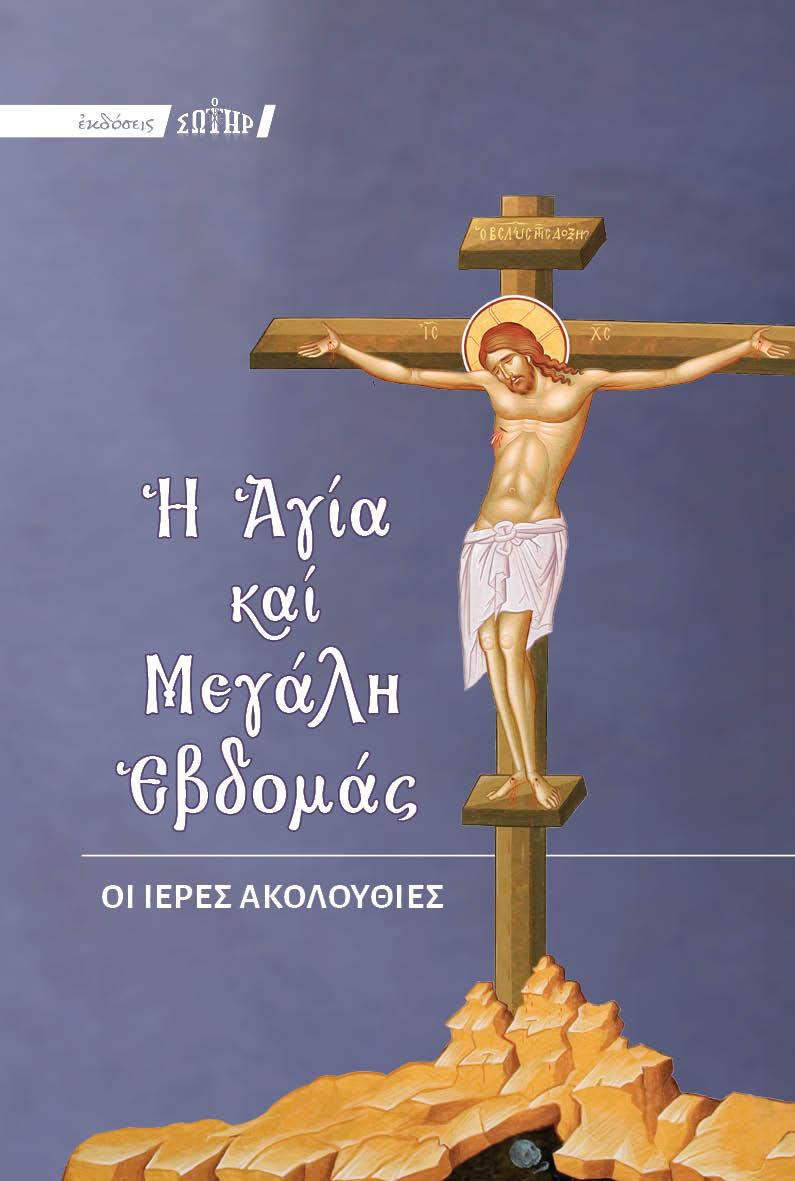 """Η Αγία και Μεγάλη Εβδομάς, Οι ιερές ακολουθίες, , Αδελφότης Θεολόγων """"Ο Σωτήρ"""", 2021"""