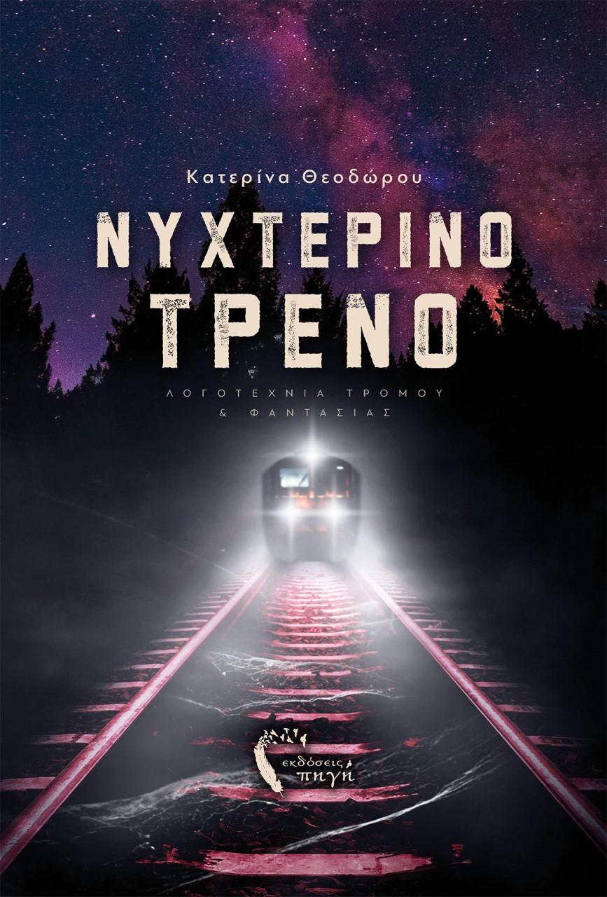 Νυχτερινό τρένο, , Θεοδώρου, Κατερίνα, Εκδόσεις Πηγή, 2021