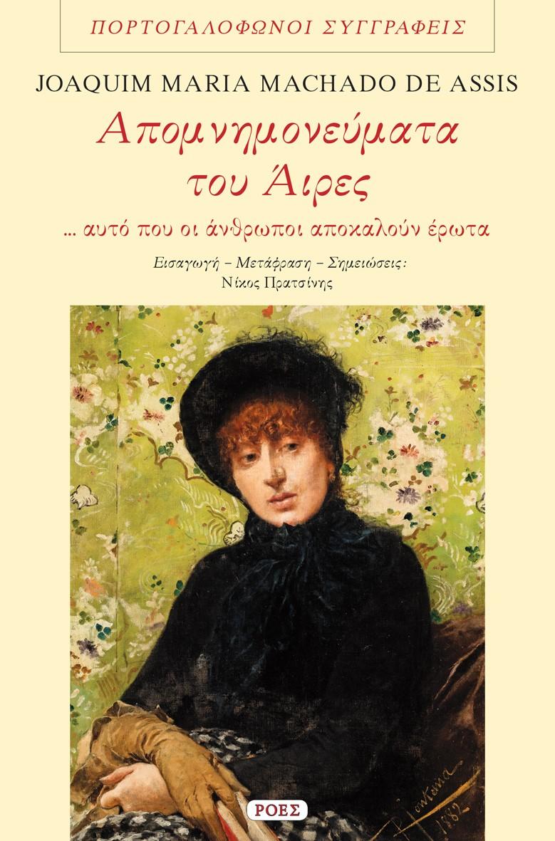 Απομνημονεύματα του Άιρες, ... Αυτό που οι άνθρωποι αποκαλούν έρωτα, Machado de Assis, Joaquim Maria, 1839-1908, Ροές, 2021