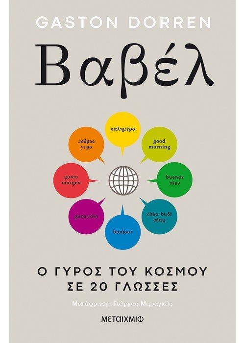 Βαβέλ: Ο γύρος του κόσμου σε 20 γλώσσες, , Dorren, Gaston, Μεταίχμιο, 2021