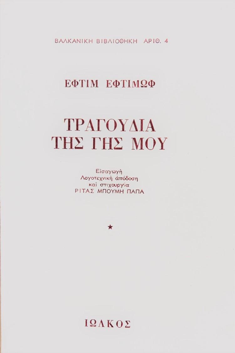 Τραγούδια της γης μου, , Eftimof, Eftim, Ιωλκός, 1981