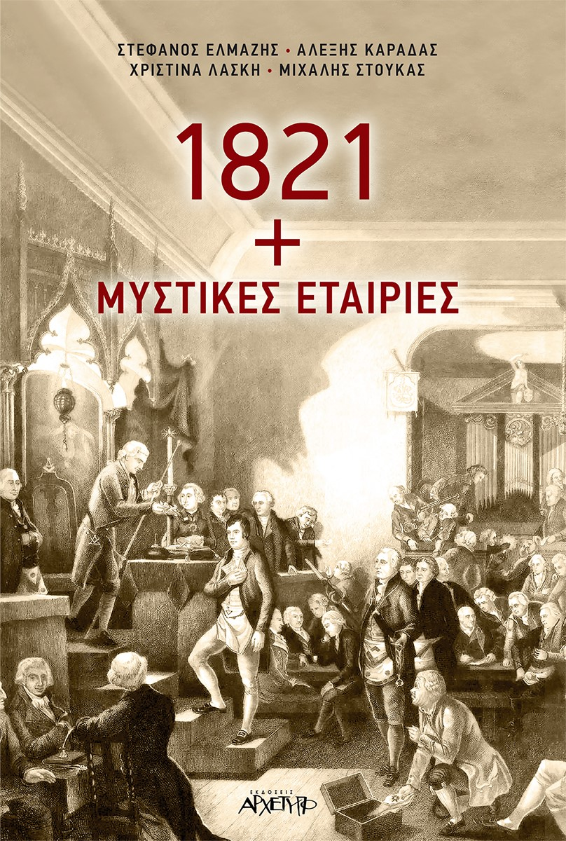 1821  Μυστικές εταιρίες