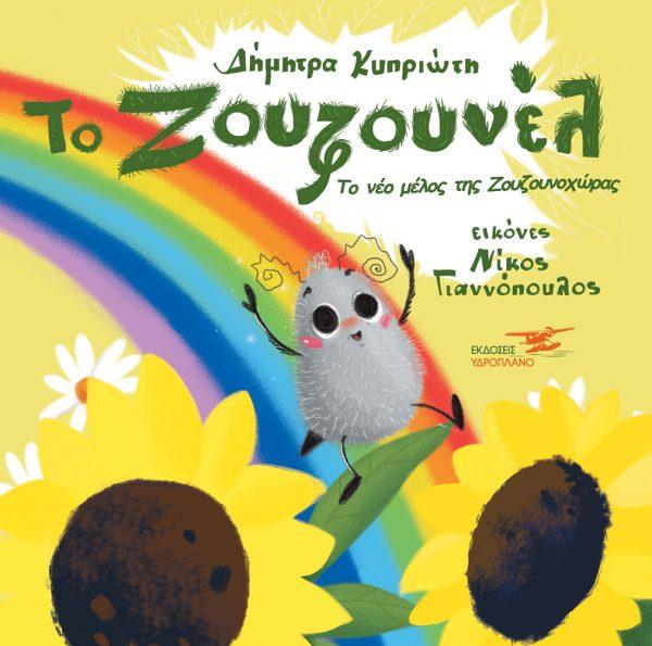Το Ζουζουνέλ: Το νέο μέλος της Ζουζουνοχώρας, , Κυπριώτη, Δήμητρα, Υδροπλάνο, 2021