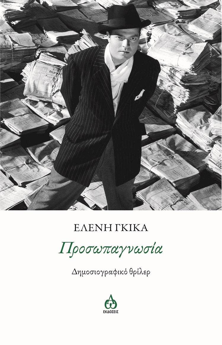 Προσωπαγνωσία, Δημοσιογραφικό θρίλερ, Γκίκα, Ελένη, 1959- , συγγραφέας-κριτικός, ΑΩ Εκδόσεις, 2021