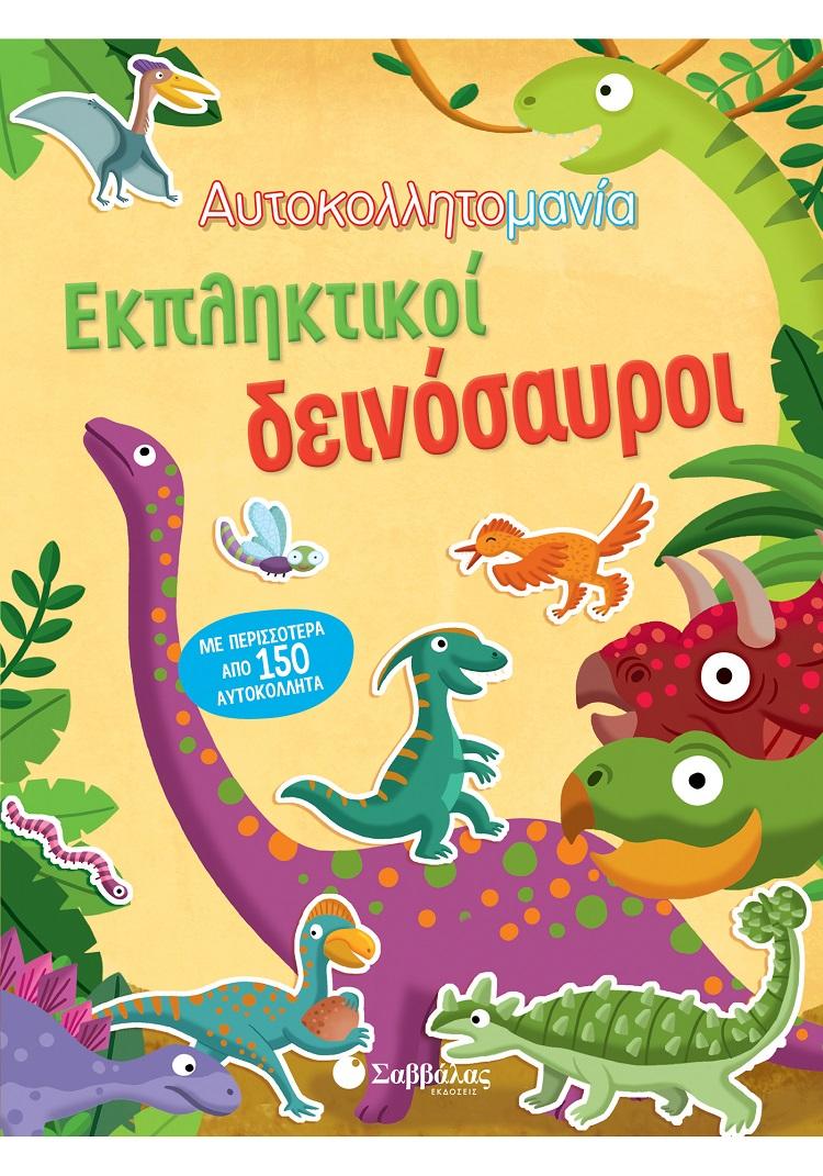 Αυτοκολλητομανία: Εκπληκτικοί δεινόσαυροι, , , Σαββάλας, 2021
