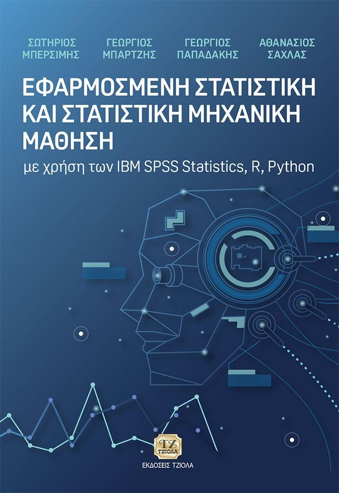 Eφαρμοσμένη στατιστική και στατιστική μηχανική μάθηση