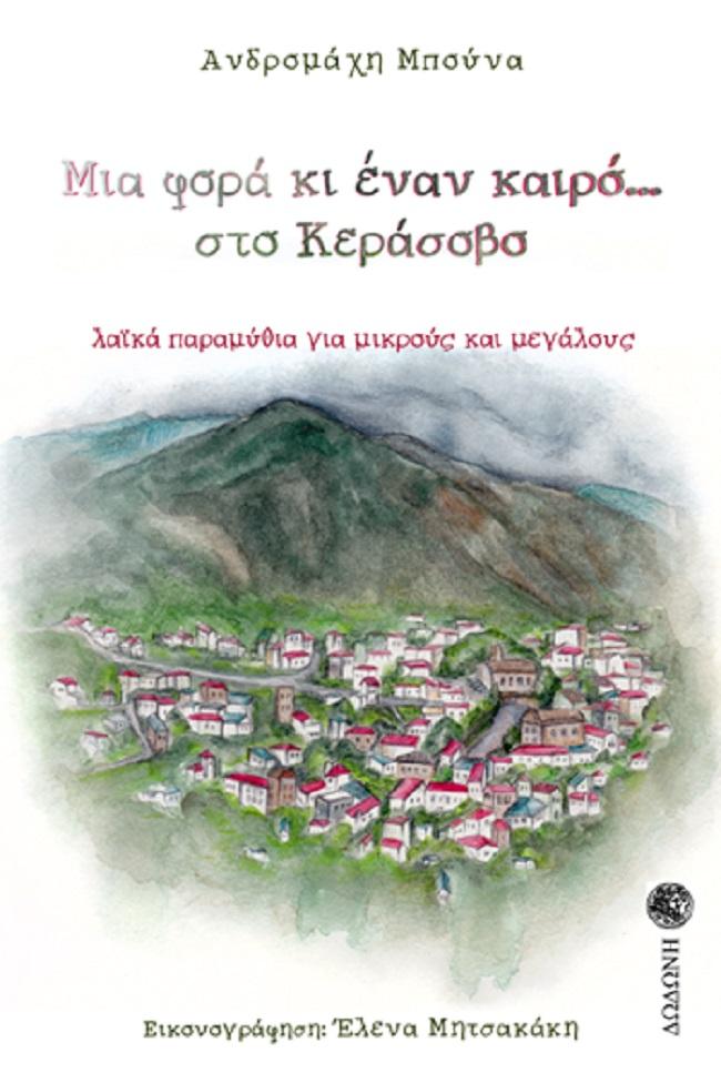 Μια φορά κι έναν καιρό… στο Κεράσοβο, Λαϊκά παραμύθια για μικρούς και μεγάλους, Μπούνα, Ανδρομάχη, Δωδώνη, 2021