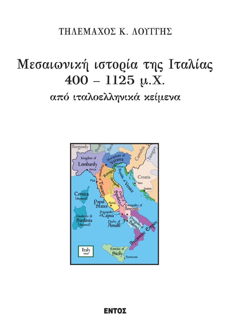 Μεσαιωνική ιστορία της Ιταλίας 400 – 1125 μ.Χ από ιταλοελληνικά κείμενα, , Λουγγής, Τηλέμαχος Κ., Εντός, 2021