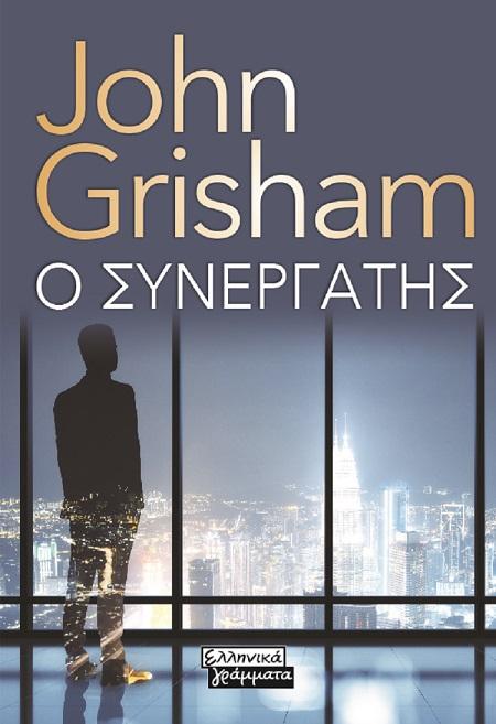 Ο συνεργάτης, , Grisham, John, Ελληνικά Γράμματα, 2021
