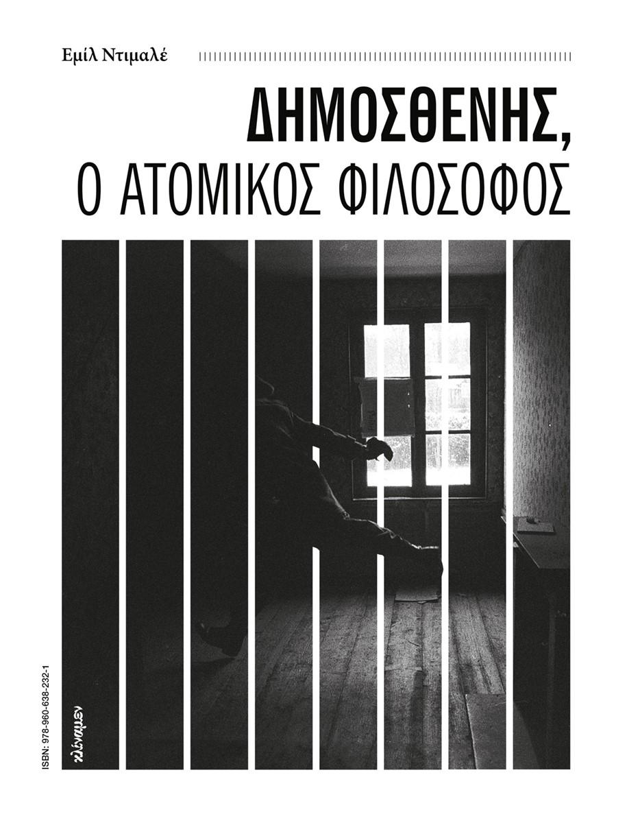Δημοσθένης, ο ατομικός φιλόσοφος, , Dumalet, Emile, Εκδόσεις Βακχικόν, 2021