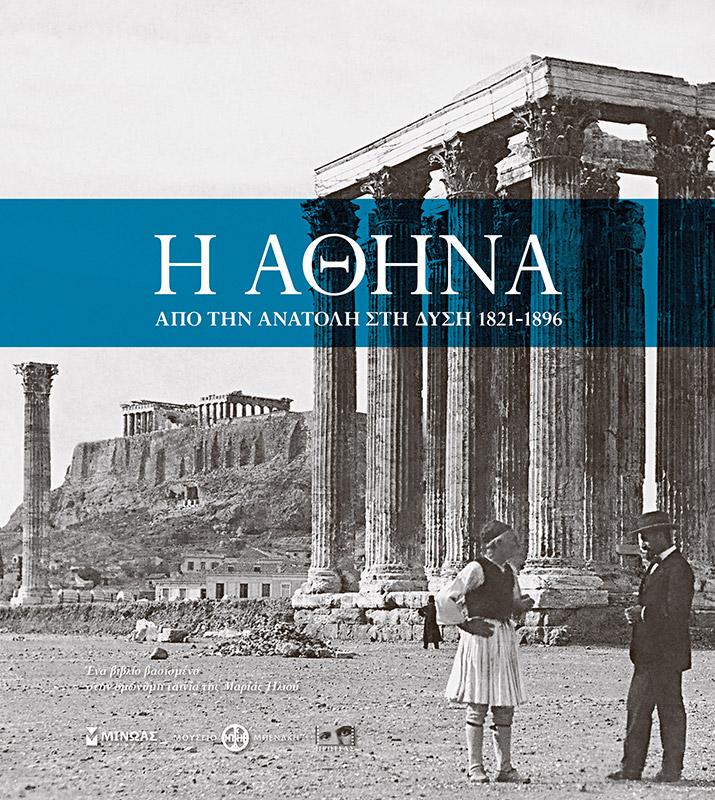 Η Αθήνα: Από την Ανατολή στη Δύση 1821-1896