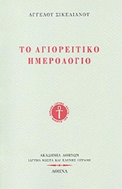Το Αγιορείτικο ημερολόγιο, , Σικελιανός, Άγγελος, 1884-1951, Ίδρυμα Κώστα και Ελένης Ουράνη, 1988