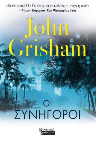 Οι συνήγοροι, , Grisham, John, Ελληνικά Γράμματα, 2021