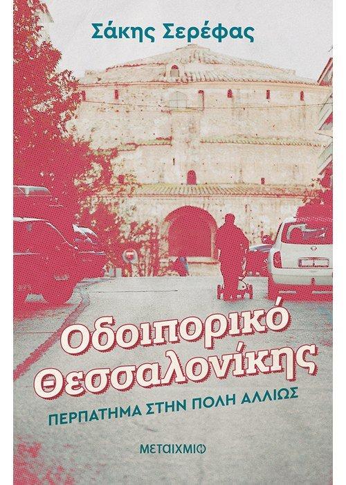 Οδοιπορικό Θεσσαλονίκης