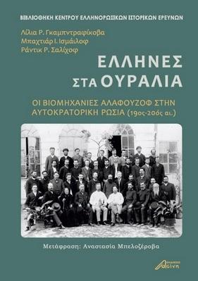 Έλληνες στα Ουράλια
