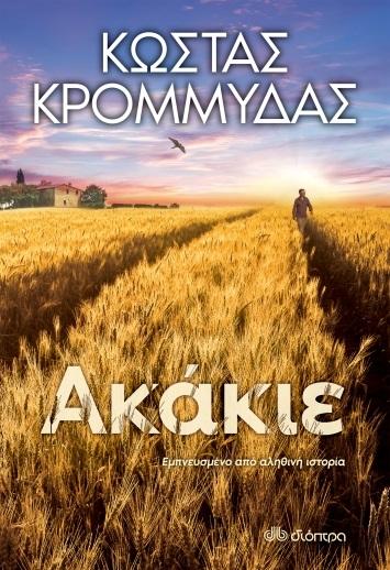 Ακάκιε, , Κρομμύδας, Κώστας, 1971-, Διόπτρα, 2021