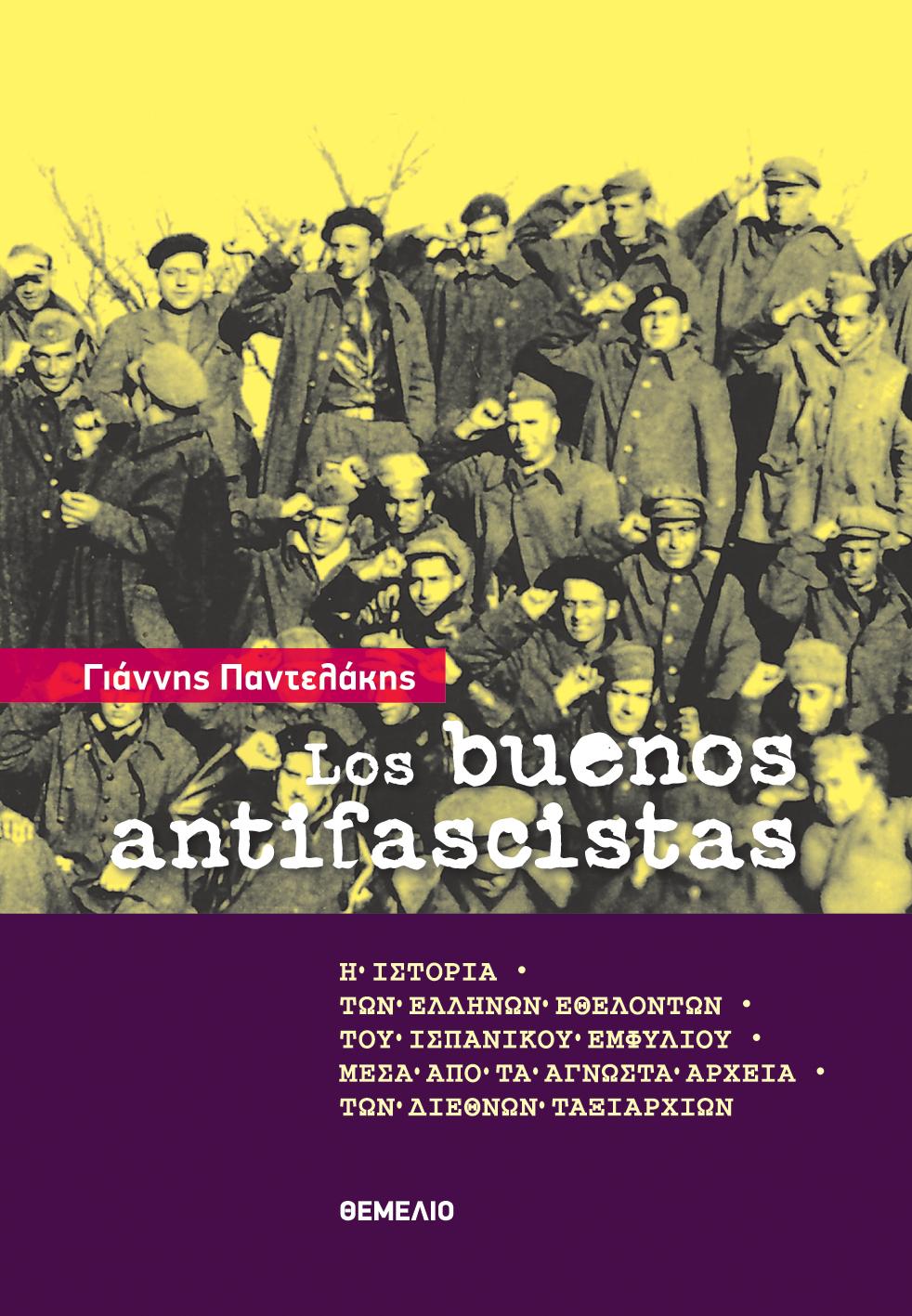 Los Buenos Antifasistas