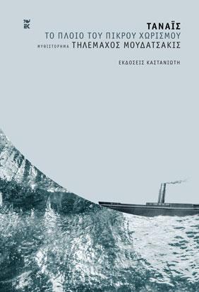 Τάναϊς. Το πλοίο του πικρού χωρισμού, , Μουδατσάκις, Τηλέμαχος Ε., Εκδόσεις Καστανιώτη, 2021