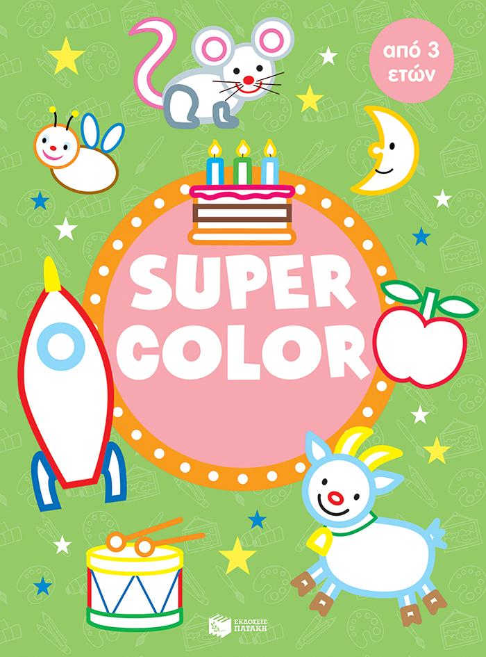 Super color από 3 ετών, , , Εκδόσεις Πατάκη, 2021