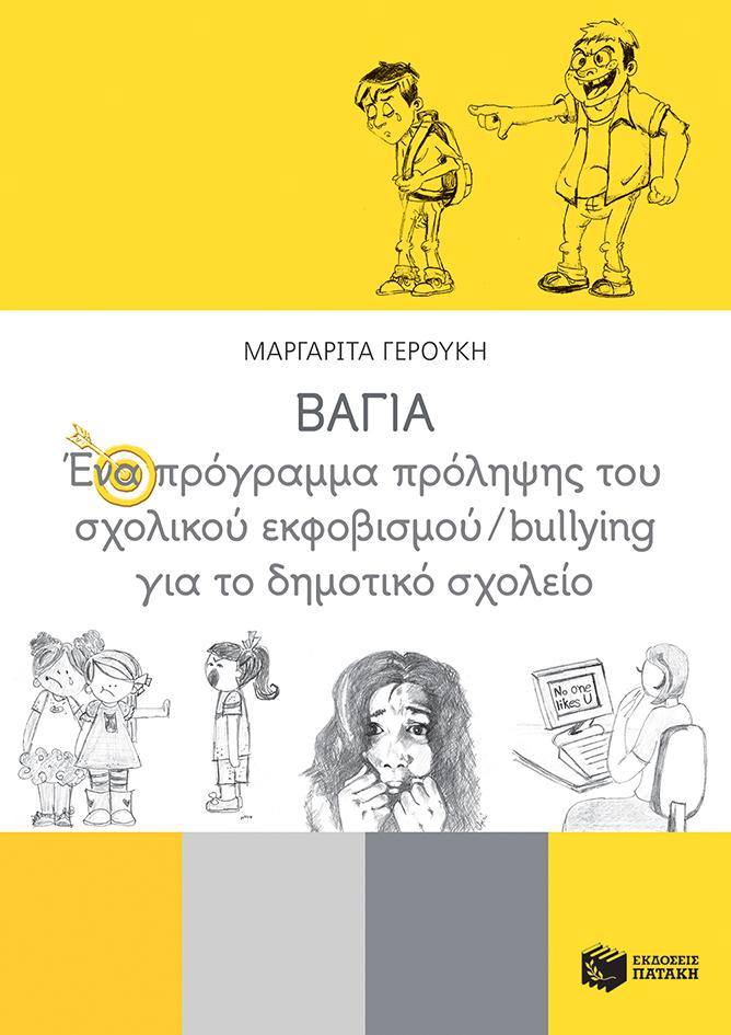 ΒΑΓΙΑ: Ένα πρόγραμμα πρόληψης του σχολικού εκφοβισμούbullying για το δημοτικό σχολείο