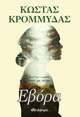 Εβόρα, , Κρομμύδας, Κώστας, 1971-, Διόπτρα, 2020