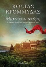 Μια νύχτα ακόμη, , Κρομμύδας, Κώστας, 1971-, Διόπτρα, 2019