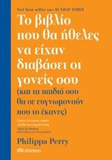 Το βιβλίο που θα ήθελες να είχαν διαβάσει οι γονείς σου, , Perry, Philippa, Διόπτρα, 2020