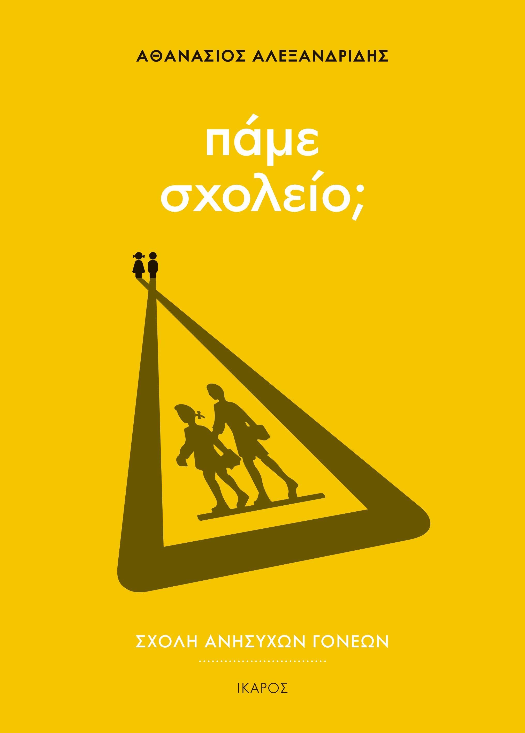 Πάμε σχολείο;, , Αλεξανδρίδης, Αθανάσιος, Ίκαρος, 2021