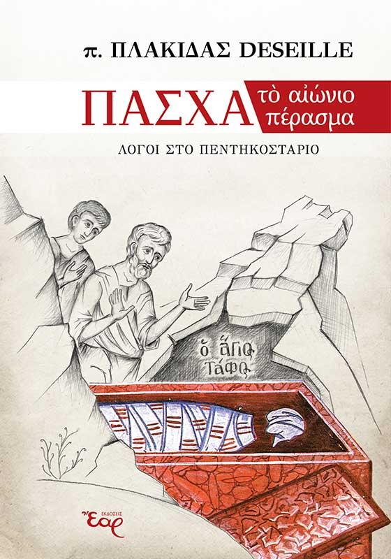 Πάσχα: το αιώνιο πέρασμα, Λόγοι στο Πεντηκοστάριο, Placide Deseille, Αρχιμανδρίτης, Εκδόσεις Έαρ, 2021